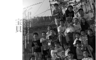 寶貝 – 貧窮兒童攝影集