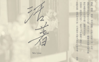 We Live – Photo Exhbition of Grassroots Elderly in Hong Kong