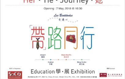 Her · Tie · Journey · 她