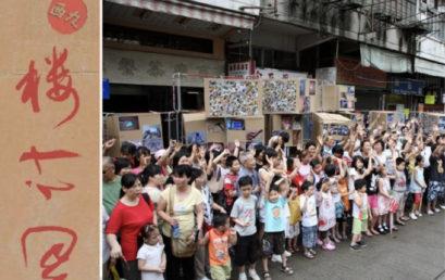 西九樓計色 – 社區文化展覽