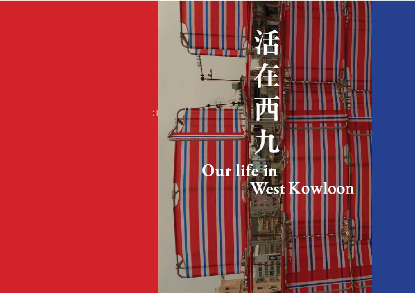 Our Life in West Kowloon