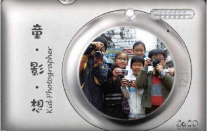 童·影·想 – 攝影裝置展覽