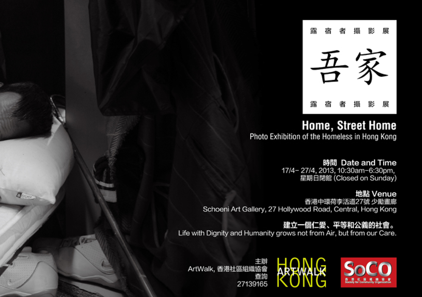 Home, Street Home – Photo Exhibition of the Homeless in Hong Kong