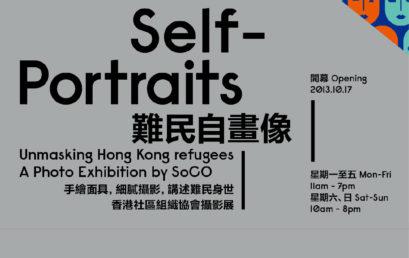 難民自畫像 – 難民攝影展