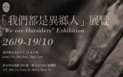 """""""We are outsiders"""" Exhibition"""