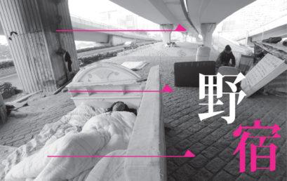 野宿三 – 露宿者攝影展