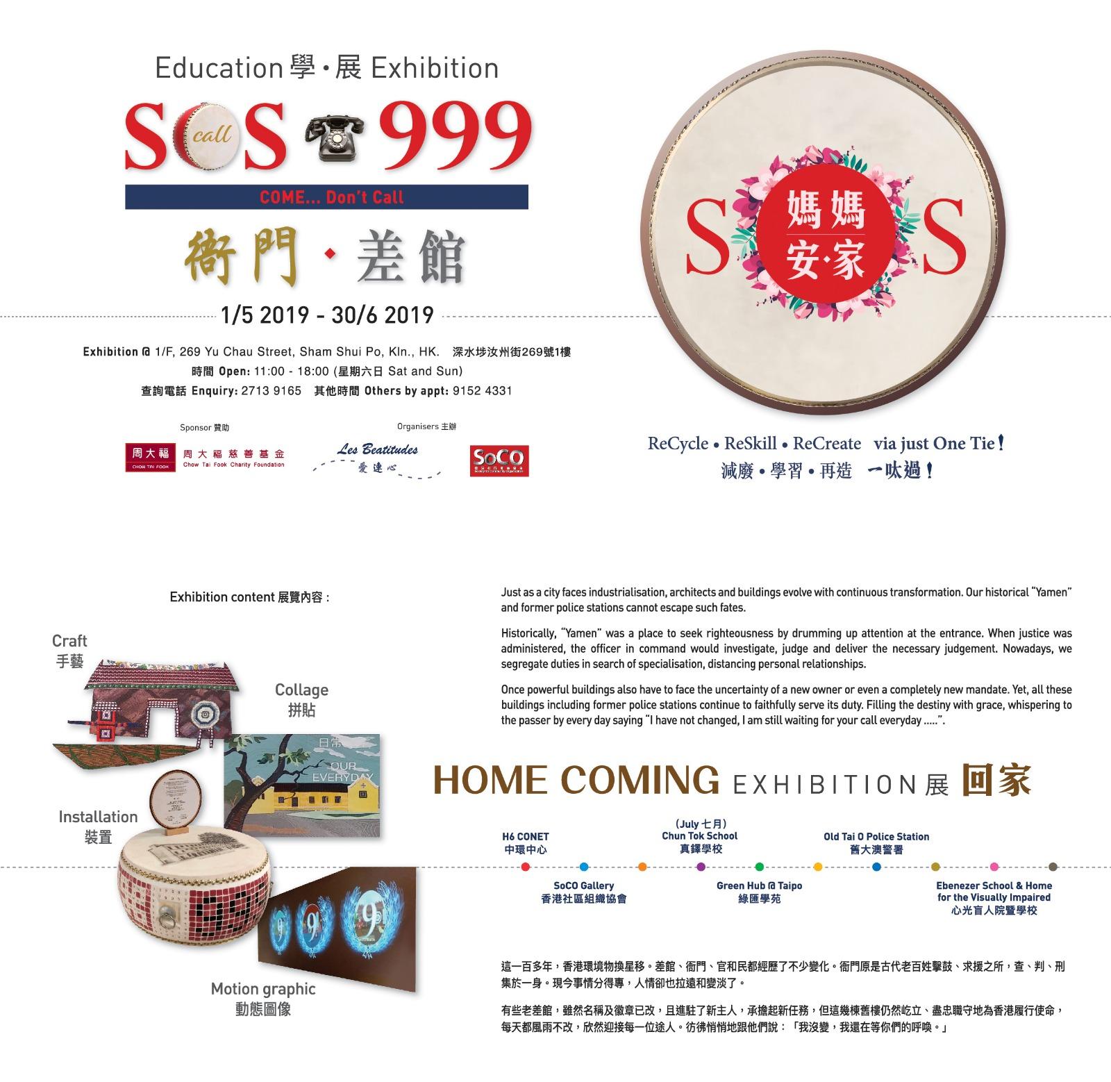 SOS 999 衙門.差館 – 藝術與手藝展覽